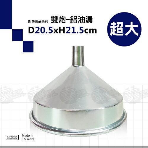 ﹝賣餐具﹞21公分 超大鋁油漏 鋁大漏斗 油漏 漏斗 2130505503008