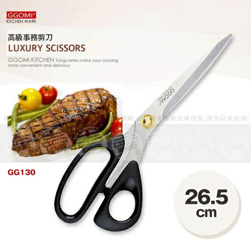 ~賣餐具~GGOMI 事務剪刀 不鏽鋼剪刀 廚房剪刀 GG130  21305097413