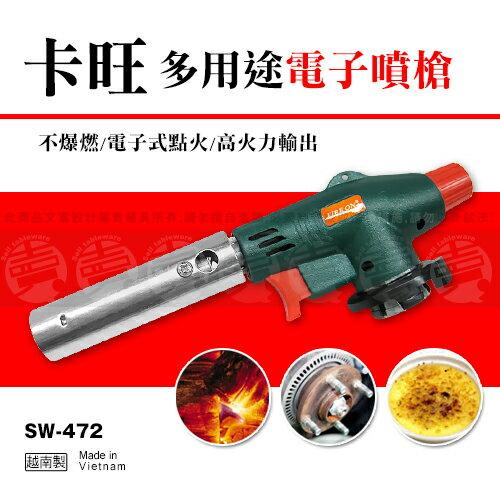 ﹝賣餐具﹞卡旺多用途電子噴槍 點火槍 噴火槍 SW-472 /2150010103005
