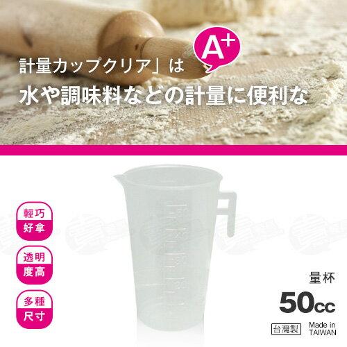 ﹝賣餐具﹞50cc 塑膠量杯  量杯 調味量杯 -力銘   /2150050102600