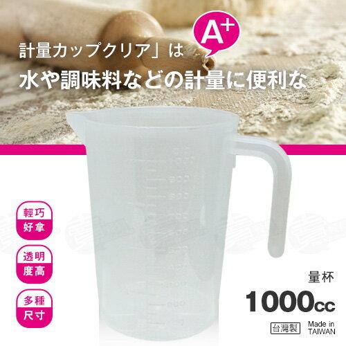 ﹝賣餐具﹞1000cc 塑膠量杯  量杯 調味量杯 -力銘   /2150050103102