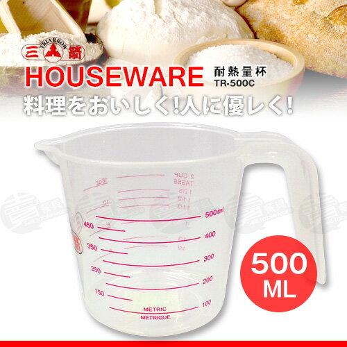 ﹝賣餐具﹞500cc 耐熱量杯 量杯 TR-500C /2150050104901