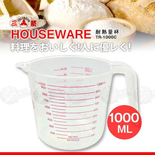 ﹝賣餐具﹞1000cc 耐熱量杯 量杯 TR-1000C /2150050105007