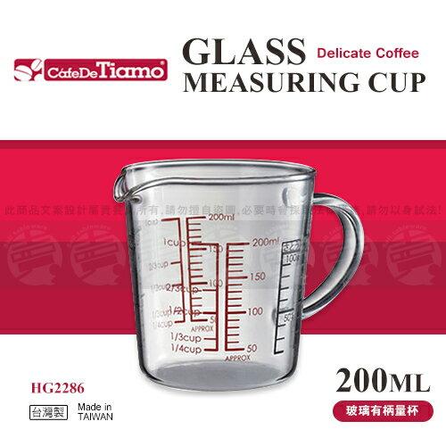 ﹝賣餐具﹞200ml Tiamo玻璃有柄量杯 刻度量杯 玻璃拉花杯 HG2286 /2150050106189