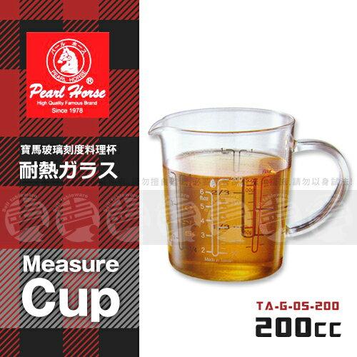 ~賣餐具~200cc 寶馬 玻璃刻度料理杯 玻璃量杯 調理杯 TA~G~05~200 21