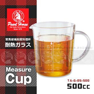 ﹝賣餐具﹞500cc 寶馬 玻璃刻度料理杯 玻璃量杯 調理杯 TA-G-05-500 /2150050106325