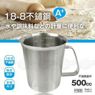 ﹝賣餐具﹞500cc 18-8 極厚刻度不鏽鋼量杯 不鏽鋼量杯 /2150050106844