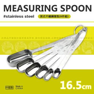 ﹝賣餐具﹞ 美式不鏽鋼量匙 調味匙 計量匙 (6件組) 2150050171170