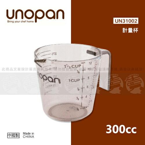 ﹝賣餐具﹞ 三能 UNOPAN 300cc 計量杯 量杯 UN31002 /2150050171323