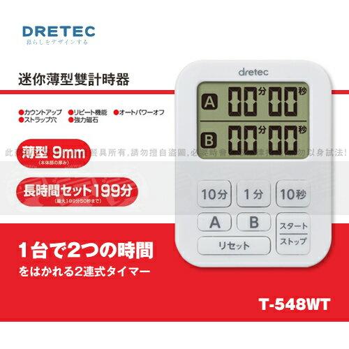﹝賣餐具﹞日本 DRETEC 迷你薄型雙計時器 T-548 T548 (白)T-548WT /2150050501656