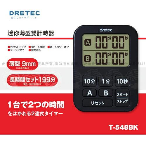 ﹝賣餐具﹞日本 DRETEC 迷你薄型雙計時器 T-548 T548 (黑)T-548BK /2150050501663