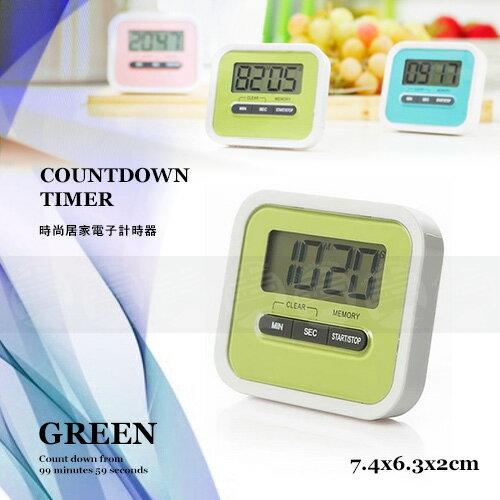 ﹝賣餐具﹞時尚居家電子計時器  定時器  記憶功能 (綠)2150050501816