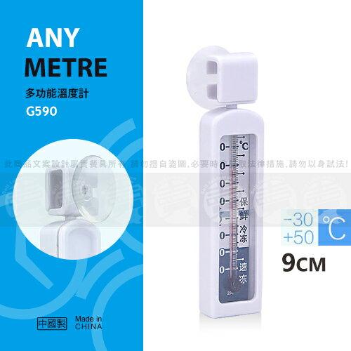 ﹝賣餐具﹞多功能溫度計 冰箱溫度計 溫度計 G590 2150050533503