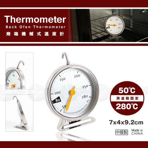 ﹝賣餐具﹞50-280度 烤箱機械式溫度計 烤箱溫度計 /2150050535101