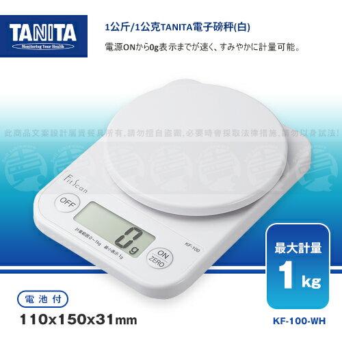 ﹝賣餐具﹞ 1公斤/1公克 TANITA 電子磅秤 電子秤 (白)KF-100-WH (粉)KF-100-PK