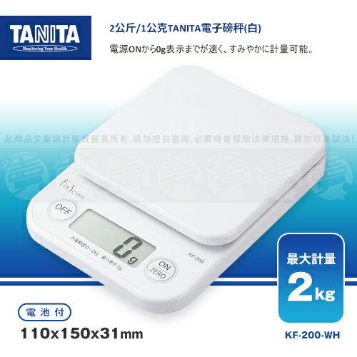 ﹝賣餐具﹞ 2公斤/1公克 TANITA 電子磅秤 電子秤 (白)KF-200-WH (粉綠)KF-200-GR