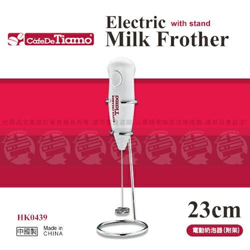 ﹝賣餐具﹞Tiamo 電動奶泡器 (附架) HK0439 /2160204001550