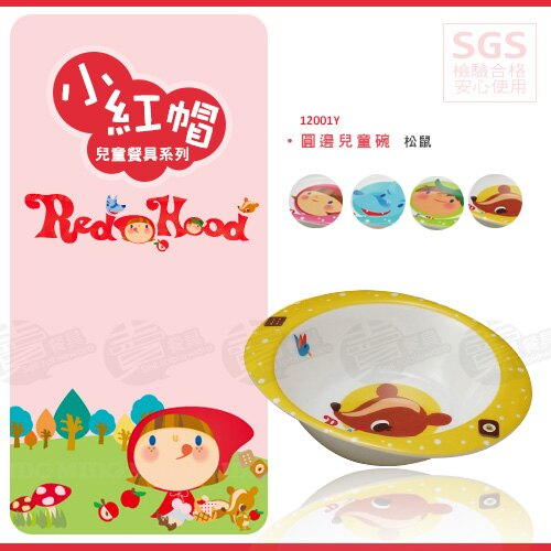﹝賣餐具﹞兒童餐具 280ml 松鼠圓邊雙耳碗 雙耳碗 12001-Y / 2301014604306
