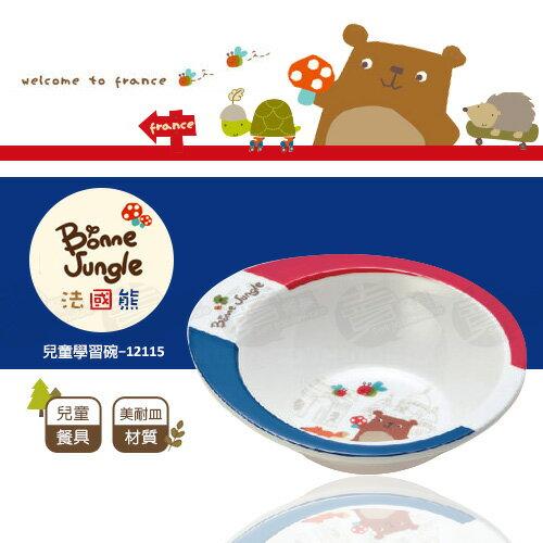 ﹝賣餐具﹞兒童餐具 兒童學習碗 單手把餐碗 多用碗 法國熊 12115 /2301014608045