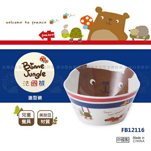 ﹝賣餐具﹞兒童餐具 兒童碗  法國熊造型碗 FB12116 /2301014608229