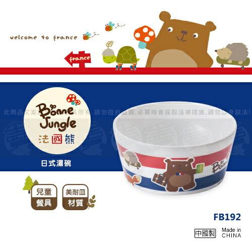 ﹝賣餐具﹞兒童餐具 兒童碗  法國熊日式湯碗 FB192 /2301014608243