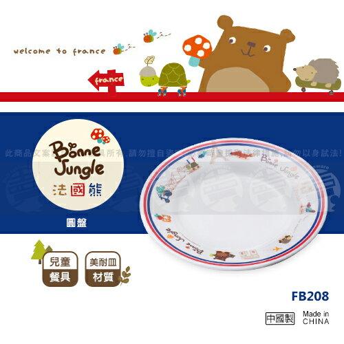 ﹝賣餐具﹞兒童餐具 兒童盤  法國熊圓盤 FB208 /2301014608298