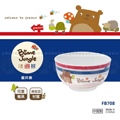 ﹝賣餐具﹞兒童餐具 兒童碗  法國熊飯井碗 FB708 /2301014608328