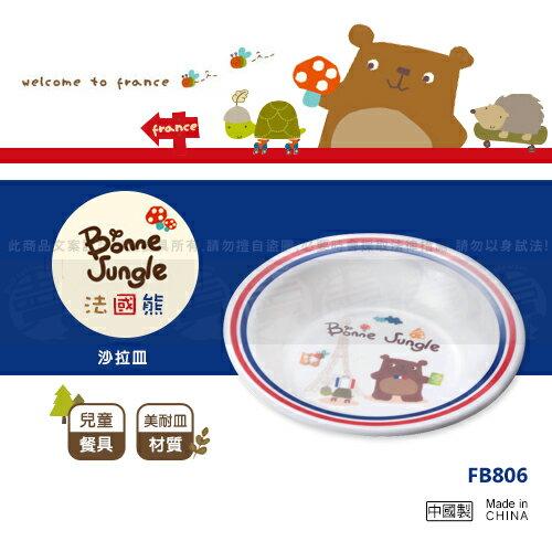 ﹝賣餐具﹞兒童餐具 兒童盤  法國熊沙拉皿 FB806 /2301014608335