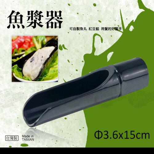 ﹝賣餐具﹞魚漿器 紅豆餅匙 108 / 2301016104507 魚漿匙另售