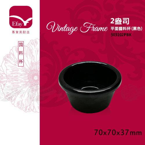 ﹝賣餐具﹞2盎司 平面醬料杯 布丁杯 果凍杯 醬料碟 (黑色) 503102PBK /2301019621643