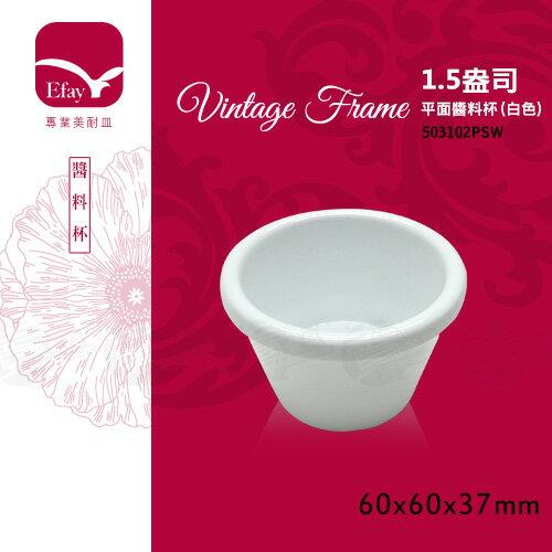 ﹝賣餐具﹞1.5盎司 平面醬料杯 布丁杯 果凍杯 醬料碟 (白色) 503115PSW /2301019621650