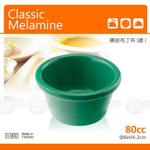 ﹝賣餐具﹞繽紛 布丁杯 果凍杯 醬料碟 小碟 TR3.0 /綠 2301019912802