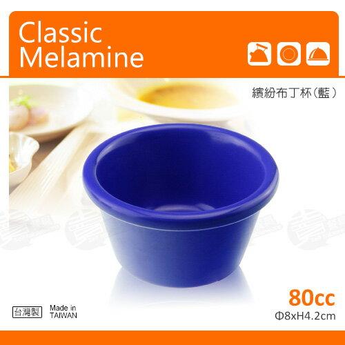 ﹝賣餐具﹞繽紛 布丁杯 果凍杯 醬料碟 小碟 TR3.0 /藍 2301019912826