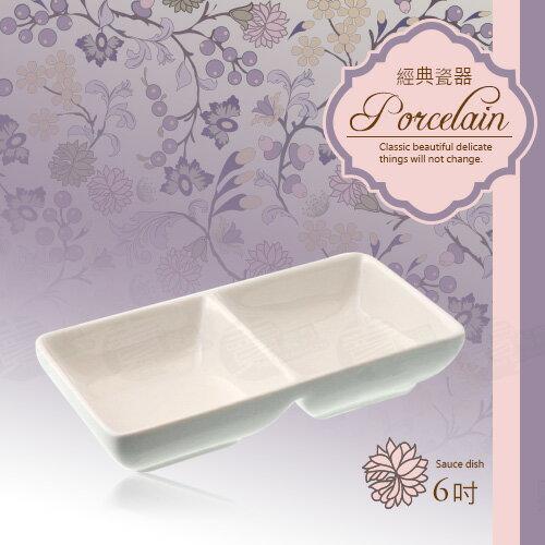 ﹝賣餐具﹞6吋 雙格碟 醬料碟 醬油碟 小菜碟 點心盤 E081-6 / 2301050109100