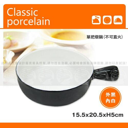 ﹝賣餐具﹞15.5x5 單把燉鍋 有柄鍋 烤盤 (外黑內白)2301050115347