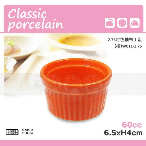 ﹝賣餐具﹞2.75吋 色釉布丁盅 色釉布丁盅 圓型烤盅 布丁盅 焗烤杯 (橘) W011-2.75 /2301050133280