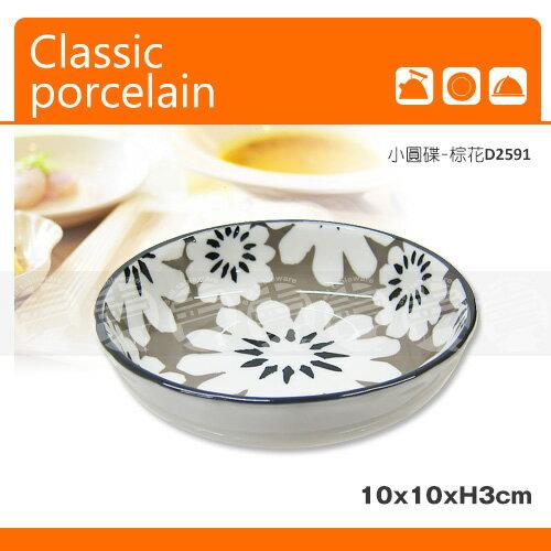 ﹝賣餐具﹞小圓碟 碗 盤 缽 小菜碟 醬油碟  棕花 D2591 /2301210404403