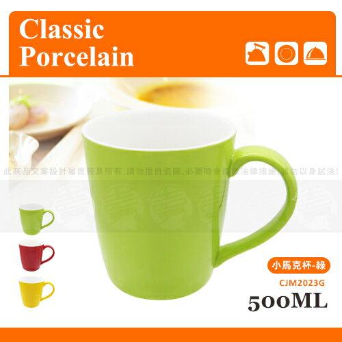 ﹝賣餐具﹞500ml 9.7公分小馬克杯 咖啡杯 馬克杯 CJM2023 /2301210811645