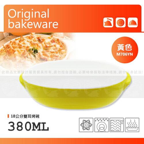 ﹝賣餐具﹞18公分 雙耳烤碗 烤盤 雙耳烤盤 焗烤盤 M706 (5色) 2301211004169