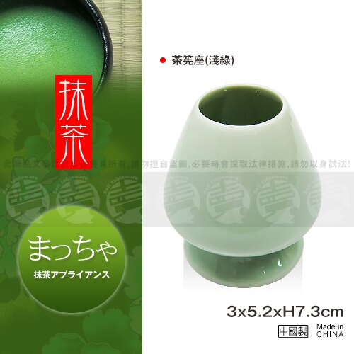 ﹝賣餐具﹞茶筅座 茶刷座 (淺綠) 2301211106603