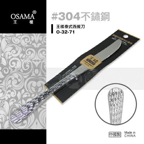 ﹝賣餐具﹞王樣泰式西餐刀O-32-71