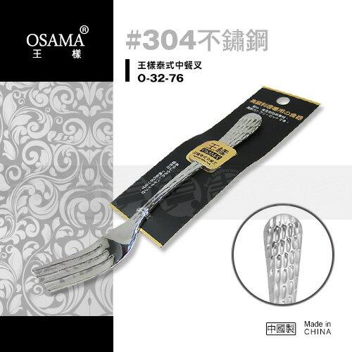 ﹝賣餐具﹞王樣泰式中餐叉O-32-76