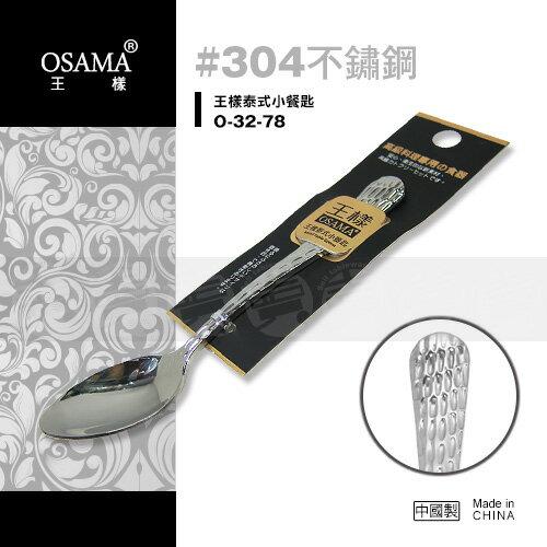 ﹝賣餐具﹞王樣泰式小餐匙O-32-78