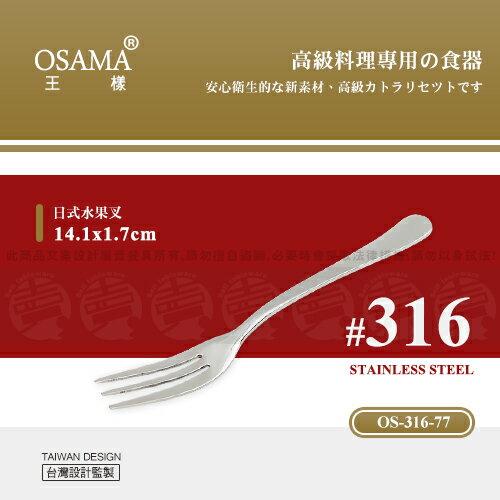 ﹝賣餐具﹞王樣 #316 日式水果叉 不鏽鋼餐具 OS-316-77 /2301571604054