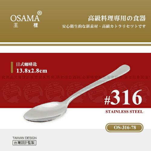 ﹝賣餐具﹞王樣 #316 日式咖啡匙 不鏽鋼餐具 OS-316-78 /2301571604061
