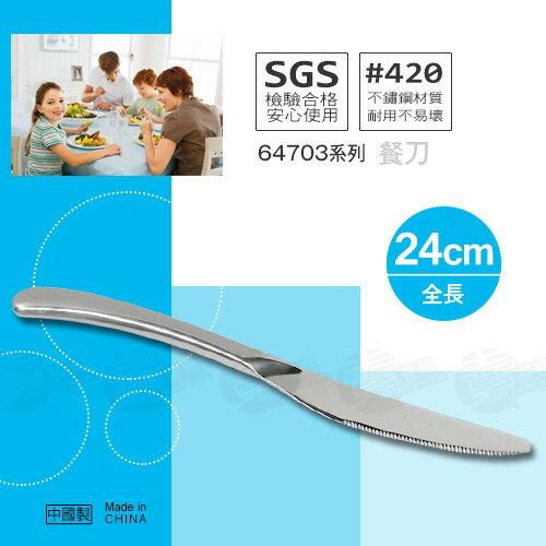 ﹝賣餐具﹞餐刀 西餐刀 不鏽鋼餐具 #64703 /2301571701104