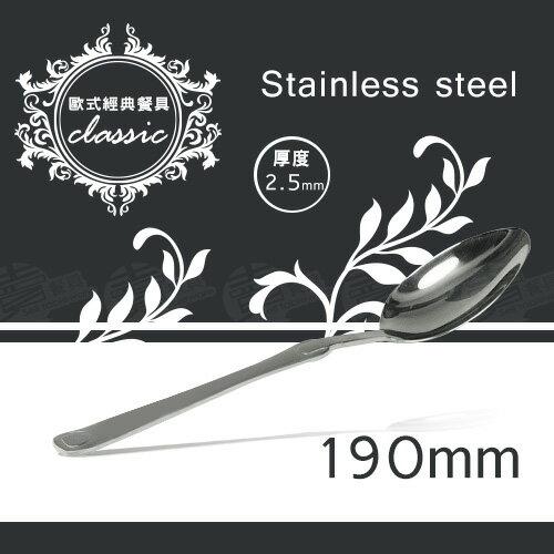 ﹝賣餐具﹞歐式霧面大匙 不鏽鋼餐具 TL-2503 / 2301571900507