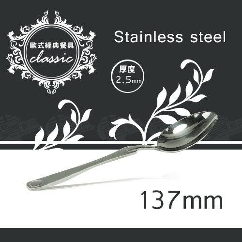 ﹝賣餐具﹞歐式霧面 小匙 不鏽鋼 餐具 不鏽鋼 素面 刀 叉 湯匙 TL-2513 / 2301571900705
