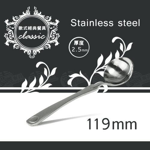 ﹝賣餐具﹞歐式霧面 糖匙 不鏽鋼 餐具 TL-2517 / 2301571901603