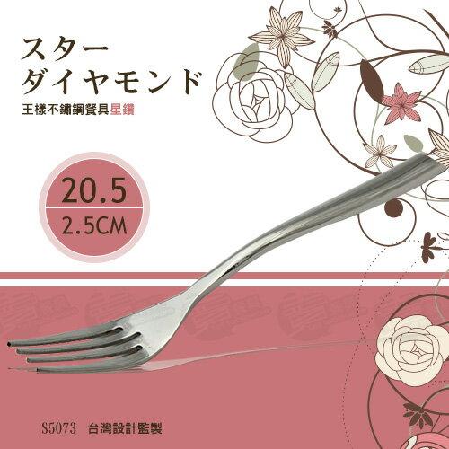 ﹝賣餐具﹞王樣 星鑽 大餐叉 不鏽鋼餐具 素面 刀 叉 湯匙 S5073 / 2301572000909